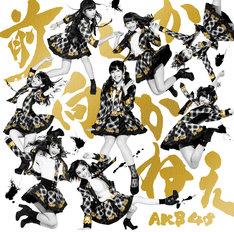 AKB48「前しか向かねえ」Type Bジャケット