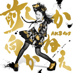 AKB48「前しか向かねえ」Type Cジャケット