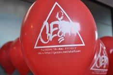 新曲「赤い風船」のダウンロードURLがプリントされた風船。