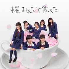 HKT48「桜、みんなで食べた」Type-Bジャケット