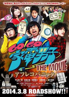 「Go!Go!家電男子THE MOVIE~アフレコパニック~」ポスター (c)ひかりTV / DLE