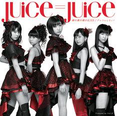Juice=Juice「裸の裸の裸のKISS / アレコレしたい!」初回限定盤Aジャケット