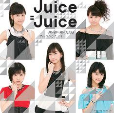 Juice=Juice「裸の裸の裸のKISS / アレコレしたい!」初回限定盤Bジャケット