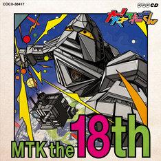 V.A.「NHK CD 大!天才てれびくん MTK the 18th」ジャケット