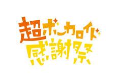 「超ボーカロイド感謝祭」ロゴ