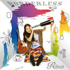 Rihwa「BORDERLESS」通常盤ジャケット
