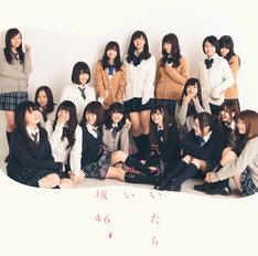 アンダーメンバーが初めてジャケット表面に採用された乃木坂46「気づいたら片想い」Type-Cジャケット。