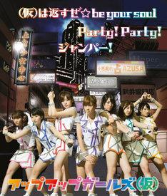 アップアップガールズ(仮)「(仮)は返すぜ☆be your soul / Party! Party! / ジャンパー!」完全生産限定盤ジャケット