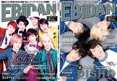 「EBiDAN Vol.2」ライブ会場限定版の表紙(左)と裏表紙(右)。