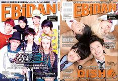 「EBiDAN Vol.2」通常版の表紙(左)と裏表紙(右)。