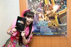 「聖闘士星矢 LEGEND of SANCTUARY」の台本を手に喜ぶ佐々木彩夏。