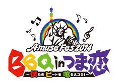 「Amuse Fes 2014 BBQ in つま恋 ~僕らのビートを喰らえコラ!~」ロゴ