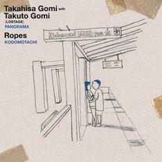 五味岳久&五味拓人(from LOSTAGE) / Ropes「パノラマ / こどもたち」ジャケット