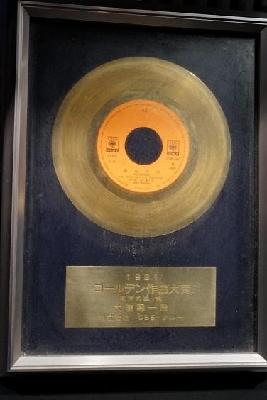 1981年に松田聖子「風立ちぬ」でゴールデン作曲大賞を受賞した際の記念盾。