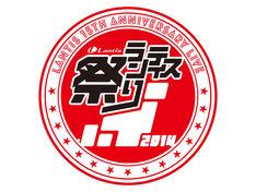 「15th Anniversary Live ランティス祭り2014」ロゴ
