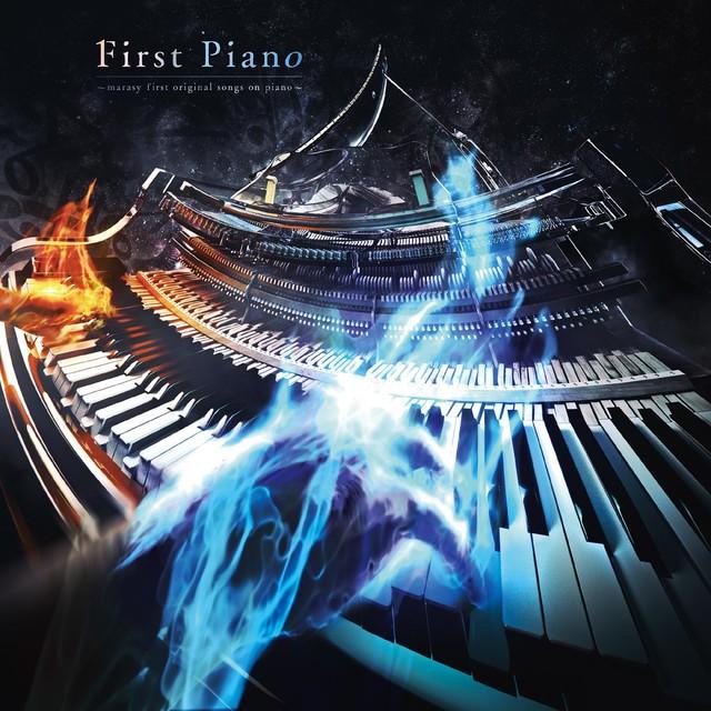 5月にリリースされたまらしぃのオリジナルアルバム「First Piano ~marasy first original songs on piano~」ジャケット。