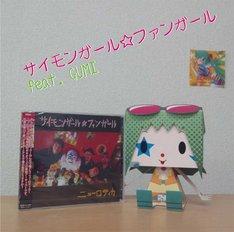 V.A.「サイモンガール☆ファンガール feat. GUMI」ジャケット