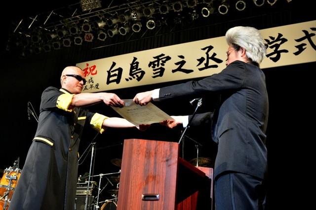 理事長から休学証書を授与される白鳥雪之丞。