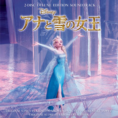 V.A.「アナと雪の女王 オリジナル・サウンドトラック -デラックス・エディション-」ジャケット