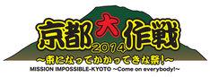 「京都大作戦2014 ~束になってかかってきな祭!~」ロゴ