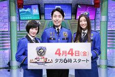 左から生駒里奈(乃木坂46)、中田敦彦(オリエンタルラジオ)、足立梨花。