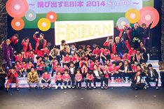 「EBiDAN THE LIVE ~飛び出すEBi本 2014 Spring~」全出演者の集合写真。