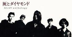 GLAY「灰とダイヤモンド Anthology」ジャケット