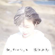 滝沢朋恵「私、粉になって」ジャケット