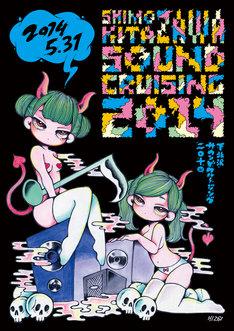 「InterFM presents Shimokitazawa SOUND CRUISING 2014」キービジュアル