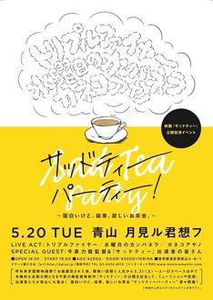 「映画『サッドティー』公開記念イベント サッドティーパーティー! ~面白いけど、結果、寂しいお茶会。」フライヤー