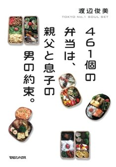 渡辺俊美「461個の弁当は、親父と息子の男の約束。」表紙
