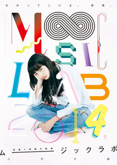 「MOOSIC LAB 2014」ポスター