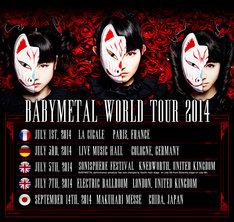 「BABYMETAL WORLD TOUR 2014」スケジュール