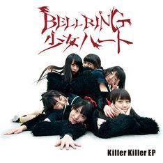 BELLRING少女ハート「KillerKillerEP」ジャケット