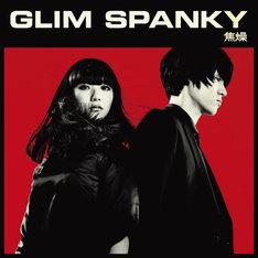 GLIM SPANKY「焦燥」ジャケット