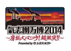 「氣志團万博2014 ~房総大パニック!超激突!!~ Presented by シミズオクト」ロゴ