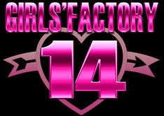 「GIRLS' FACTORY 14」ロゴ