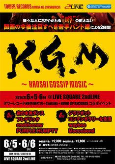 """「""""K.G.M""""~Kansai Gossip Music~」フライヤー"""