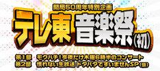 「テレ東 音楽祭(初)」ロゴ