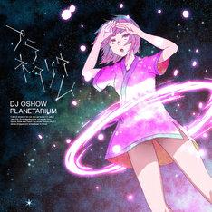 「プラネタリウム mixed by DJ オショウ」ジャケット
