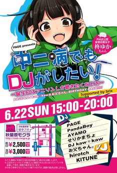 「PAGE presents『中二病でもDJがしたい!~誕生日はアニソンしか聴きたくないお~』Supported by brix」フライヤー