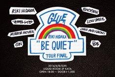 「GLUE presents RIKI HIDAKA TOUR FINAL『BE QUIET』」フライヤー