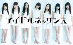 アイドルネッサンス。左から橋本佳奈、宮本茉凜、百岡古宵、石野理子、南端まいな、比嘉奈菜子、新井乃亜。