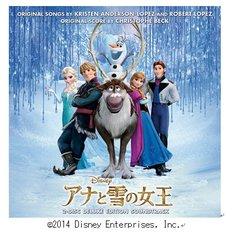「アナと雪の女王 オリジナル・サウンドトラック -デラックス・エディション-」ジャケット