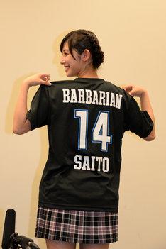 父・斎藤伸明が所属するBARBARIANのユニフォームのレプリカを着た斎藤ちはる。