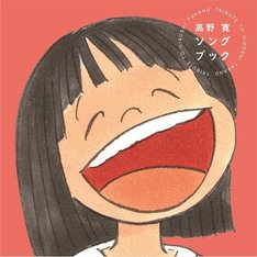 V.A.「高野寛 ソングブック~tribute to HIROSHI TAKANO~」ジャケット