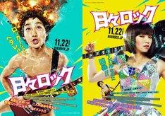 映画「日々ロック」ティザービジュアル (c)2014「日々ロック」製作委員会