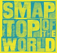 SMAP「Top Of The World」ロゴ