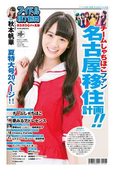 「月刊 アイドル横丁新聞あるあるCity瓦版」7月号表紙