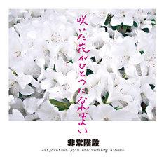 非常階段「咲いた花がひとつになればよい~Hijokaidan 35th anniversary album~」ジャケット